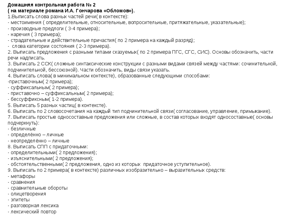 Домашняя контрольная работа № 2 ( на материале романа И.А. Гончарова «Обломов...