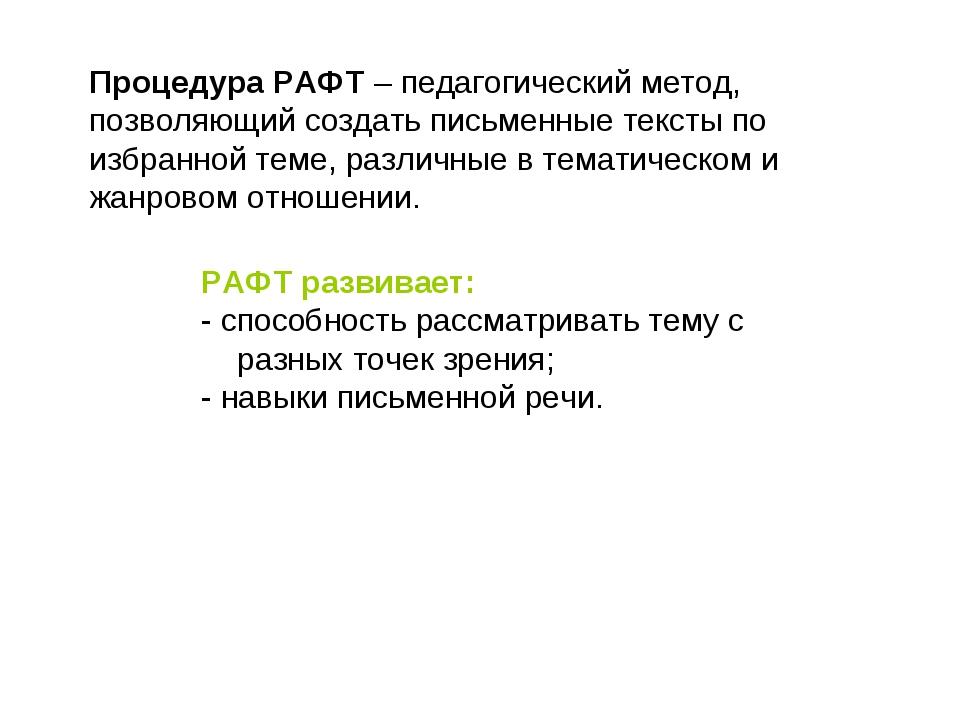 РАФТ развивает: - способность рассматривать тему с разных точек зрения; - нав...
