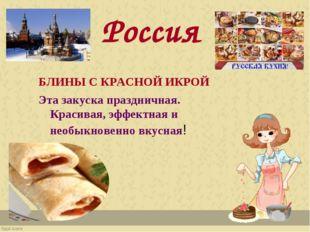 Россия БЛИНЫ С КРАСНОЙ ИКРОЙ Эта закуска праздничная. Красивая, эффектная и н