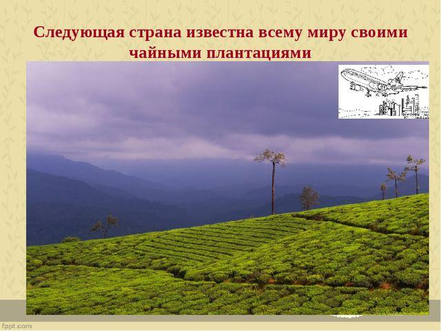 Следующая страна известна всему миру своими чайными плантациями