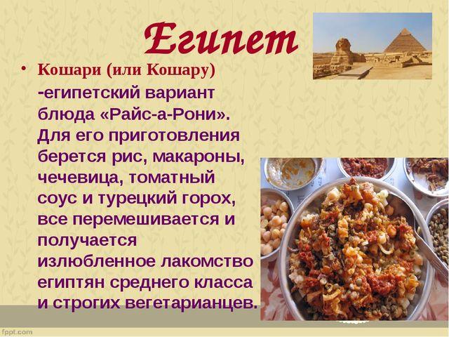 Египет Кошари (или Кошару) -египетский вариант блюда «Райс-а-Рони». Для его п...