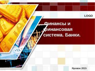 Яровое 2015 Финансы и финансовая система. Банки. LOGO