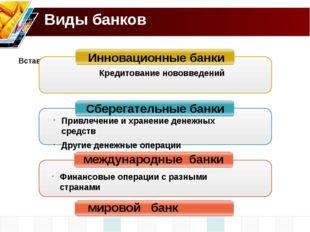 Виды банков Инновационные банки Сберегательные банки международные банки Кред