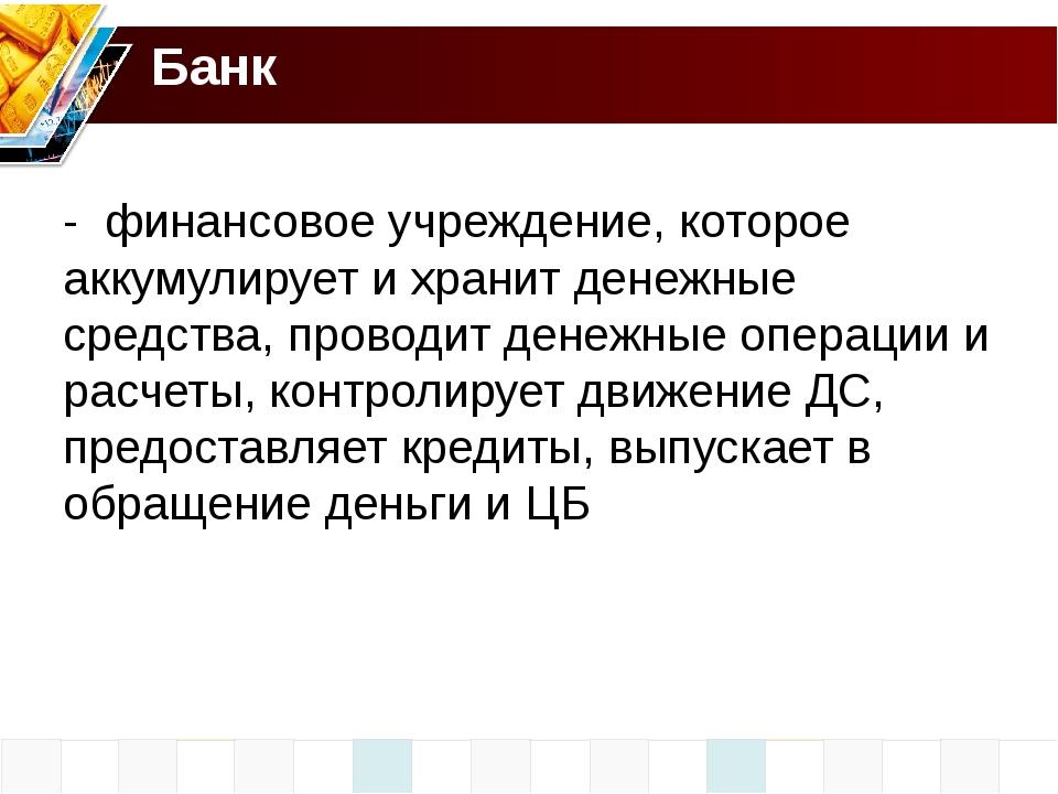 Банк - финансовое учреждение, которое аккумулирует и хранит денежные средства...