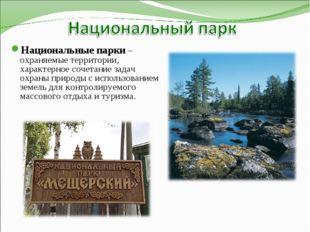 Национальные парки – охраняемые территории, характерное сочетание задач охран