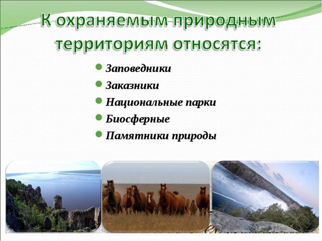 Заповедники Заказники Национальные парки Биосферные Памятники природы