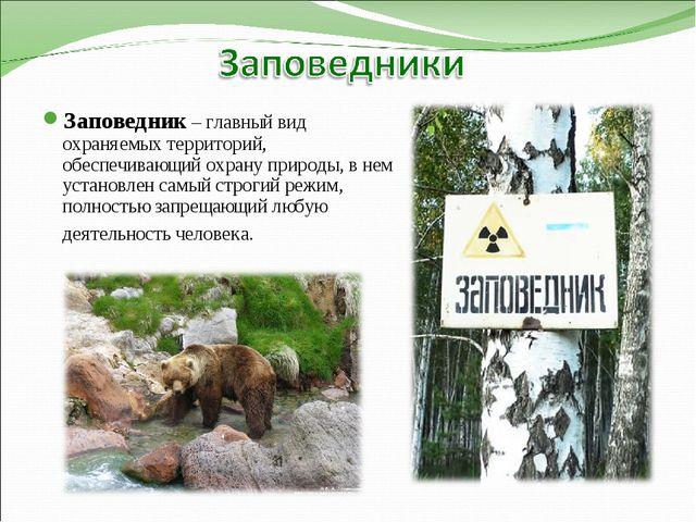 Заповедник – главный вид охраняемых территорий, обеспечивающий охрану природы...
