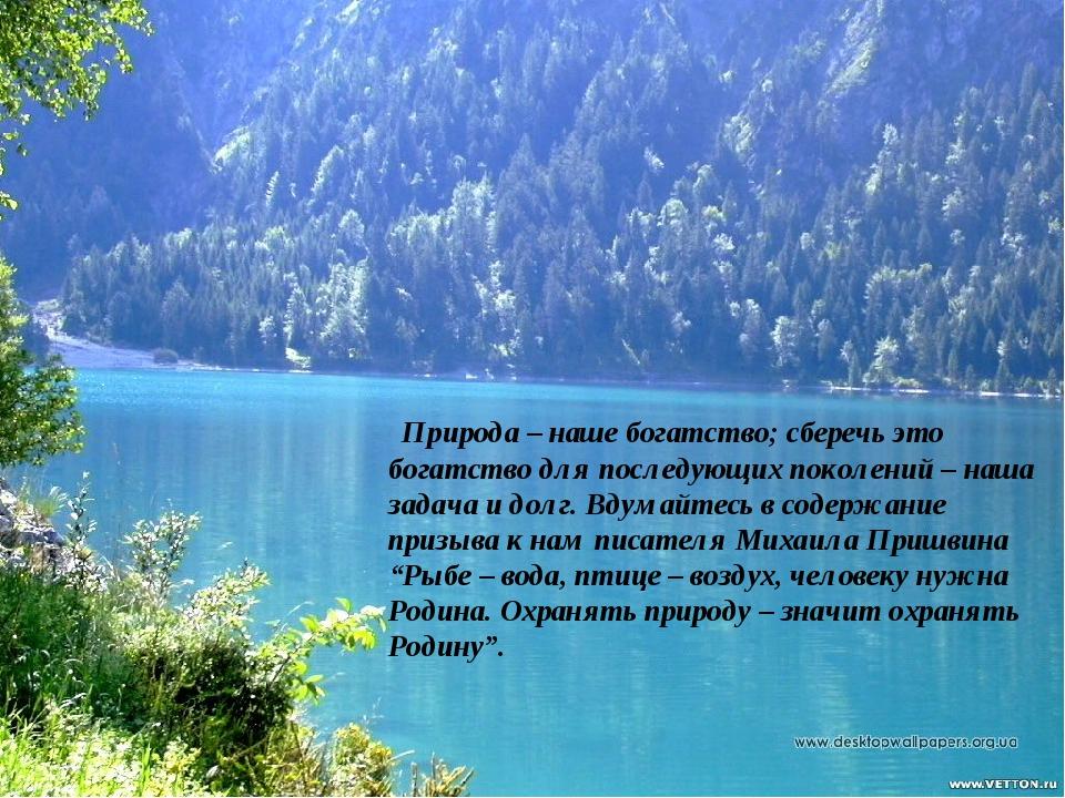 Природа – наше богатство; сберечь это богатство для последующих поколений –...