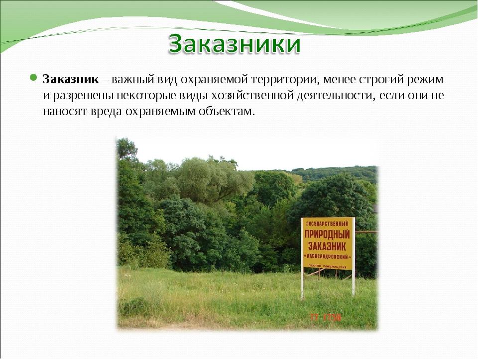 Заказник – важный вид охраняемой территории, менее строгий режим и разрешены...