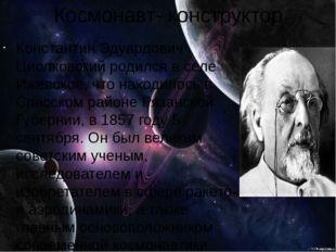 Космонавт- конструктор Константин Эдуардович Циолковский родился в селе Ижевс