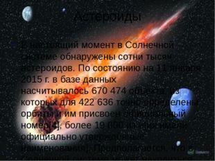 Астероиды В настоящий момент в Солнечной системе обнаружены сотни тысяч астер