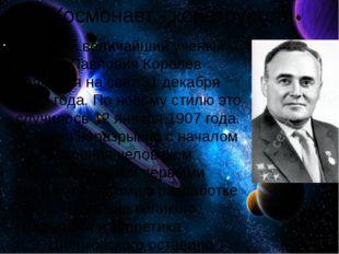 Космонавт - конструктор Будущий величайший ученый Сергей Павлович Королёв поя