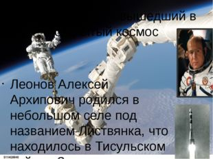 Первый человек вышедший в открытый космос Леонов Алексей Архипович родился в