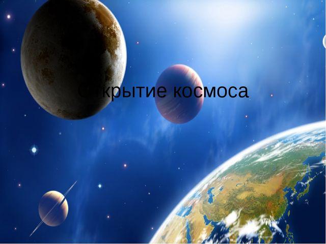 Открытие космоса