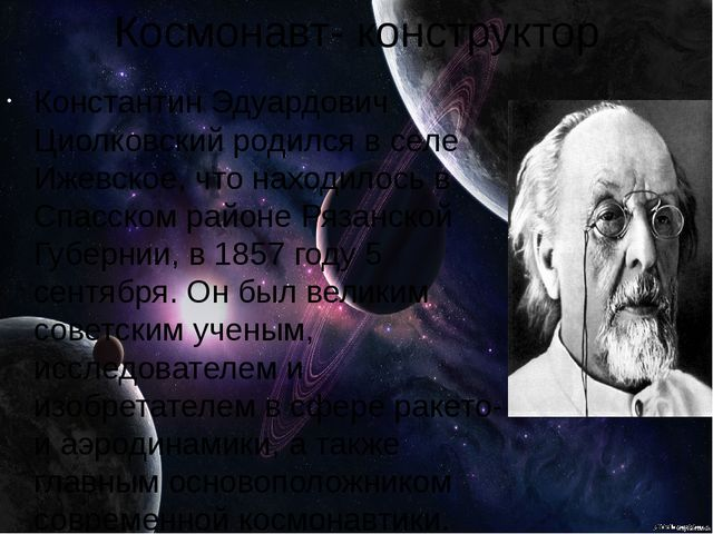 Космонавт- конструктор Константин Эдуардович Циолковский родился в селе Ижевс...