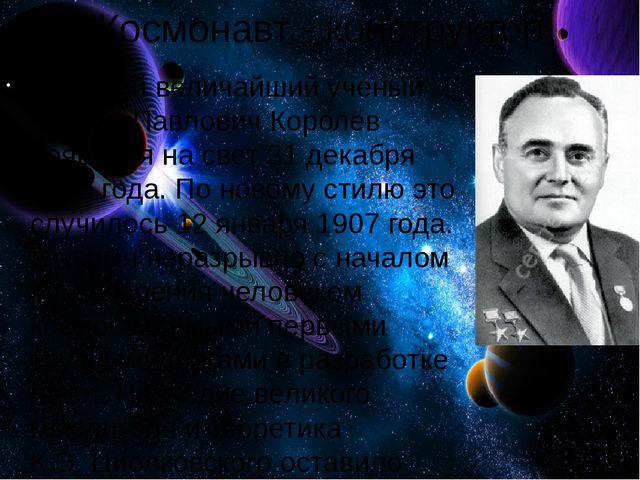 Космонавт - конструктор Будущий величайший ученый Сергей Павлович Королёв поя...