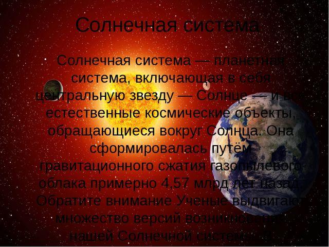 Солнечная система Солнечная система — планетная система, включающая в себя ц...