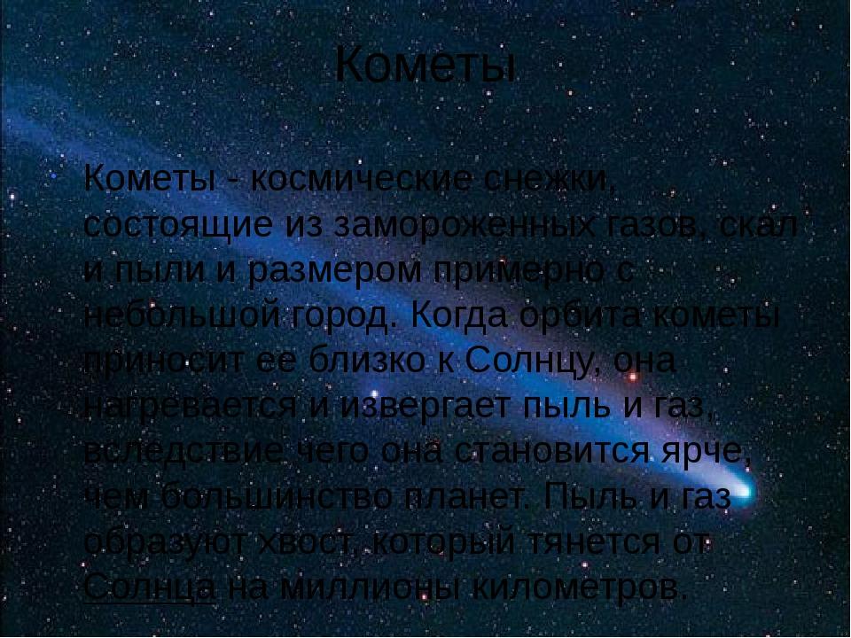 Кометы Кометы - космические снежки, состоящие из замороженных газов, скал и п...