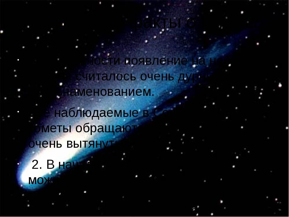 Интересные факты о кометах 1. В древности появление на небе кометы считалось...