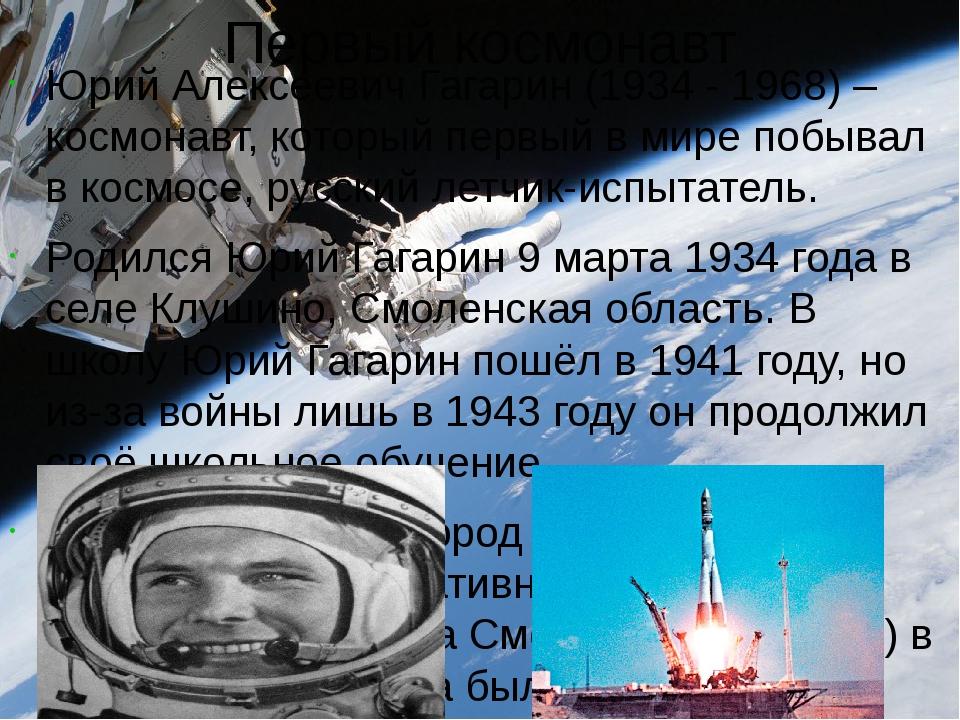 Первый космонавт Юрий Алексеевич Гагарин (1934 - 1968) – космонавт, который п...