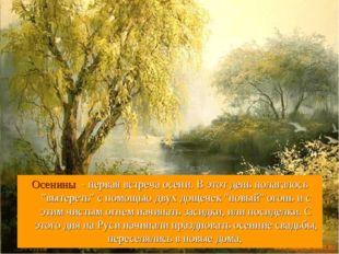 """Осенины - первая встреча осени. В этот день полагалось """"вытереть"""" с помощью д"""