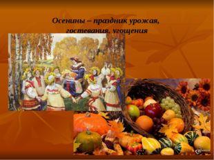 Осенины – праздник урожая, гостевания, угощения