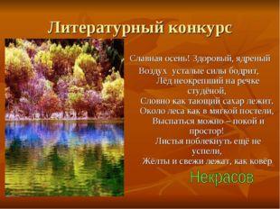 Литературный конкурс Славная осень! Здоровый, ядреный Воздух усталые силы бод