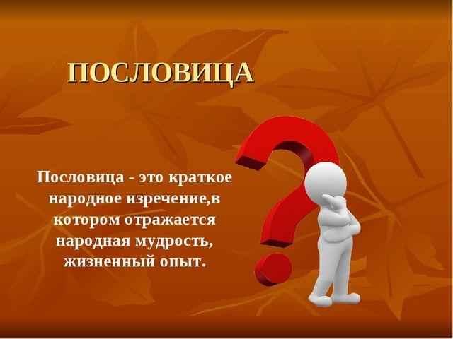 ПОСЛОВИЦА Пословица - это краткое народное изречение,в котором отражается нар...