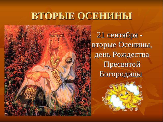 ВТОРЫЕ ОСЕНИНЫ 21 сентября - вторые Осенины, день Рождества Пресвятой Богород...