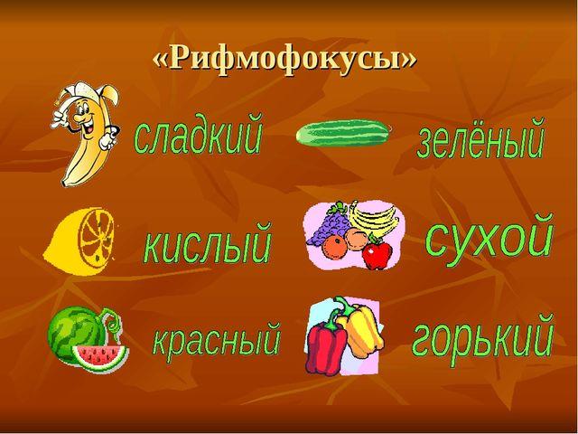 «Рифмофокусы»