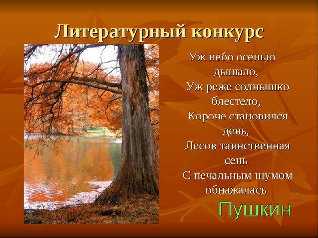 Литературный конкурс Уж небо осенью дышало, Уж реже солнышко блестело, Короче...