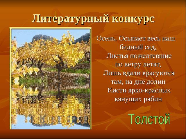 Литературный конкурс Осень. Осыпает весь наш бедный сад, Листья пожелтевшие п...