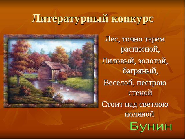 Литературный конкурс Лес, точно терем расписной, Лиловый, золотой, багряный,...