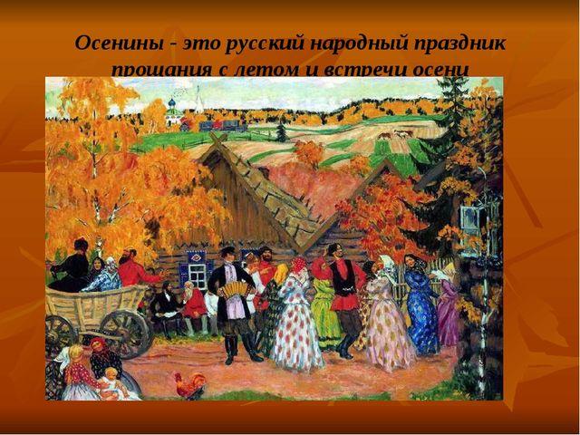Осенины - это русский народный праздник прощания с летом и встречи осени