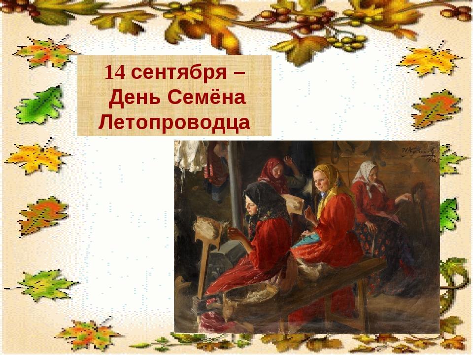 14 сентября – День Семёна Летопроводца