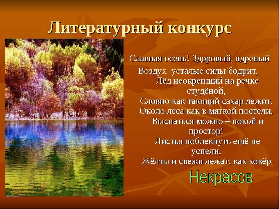 Литературный конкурс Славная осень! Здоровый, ядреный Воздух усталые силы бод...