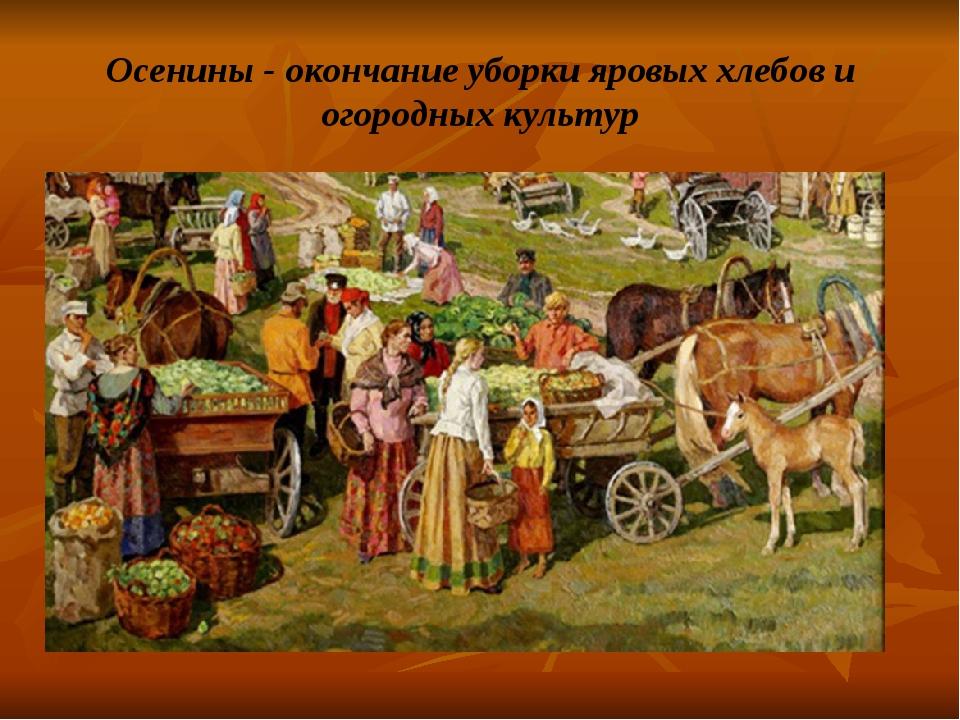 Осенины - окончание уборки яровых хлебов и огородных культур