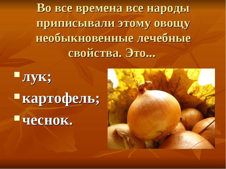 Во все времена все народы приписывали этому овощу необыкновенные лечебные сво...