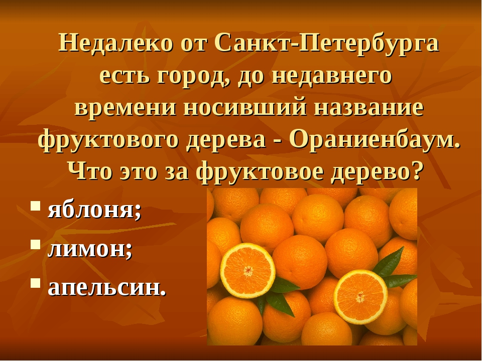 Недалеко от Санкт-Петербурга есть город, до недавнего времени носивший назван...
