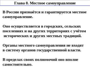 Глава 8. Местное самоуправление В России признаётся и гарантируется местное с
