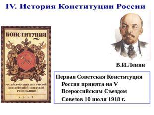 В.И.Ленин Первая Советская Конституция России принята на V Всероссийским Съез