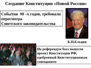 События 90 –х годов, требовали пересмотра Советского законодательства Создани