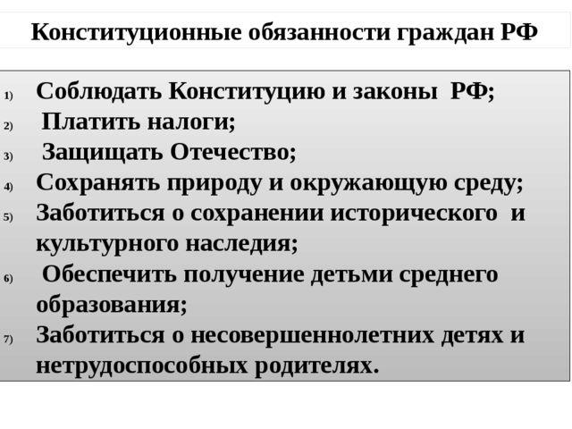 Конституционные обязанности граждан РФ Соблюдать Конституцию и законы РФ; Пла...