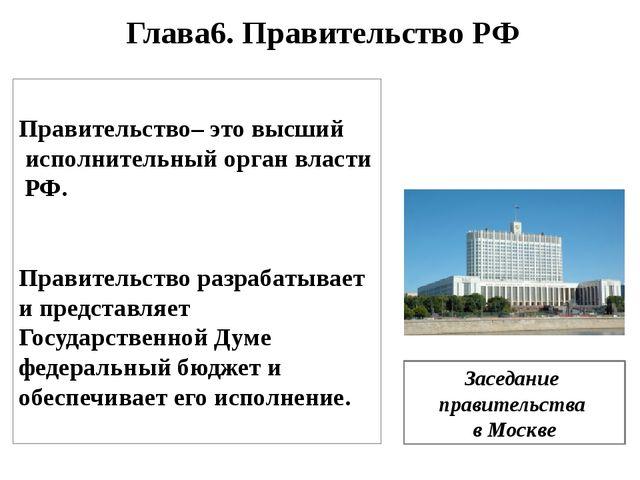 Глава6. Правительство РФ Правительство– это высший исполнительный орган власт...