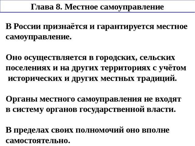 Глава 8. Местное самоуправление В России признаётся и гарантируется местное с...