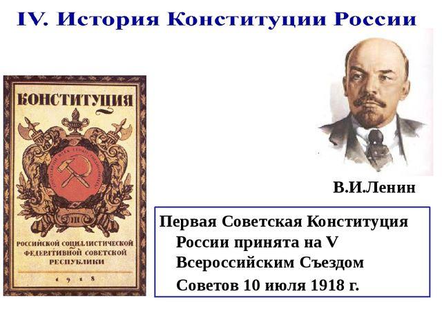 В.И.Ленин Первая Советская Конституция России принята на V Всероссийским Съез...