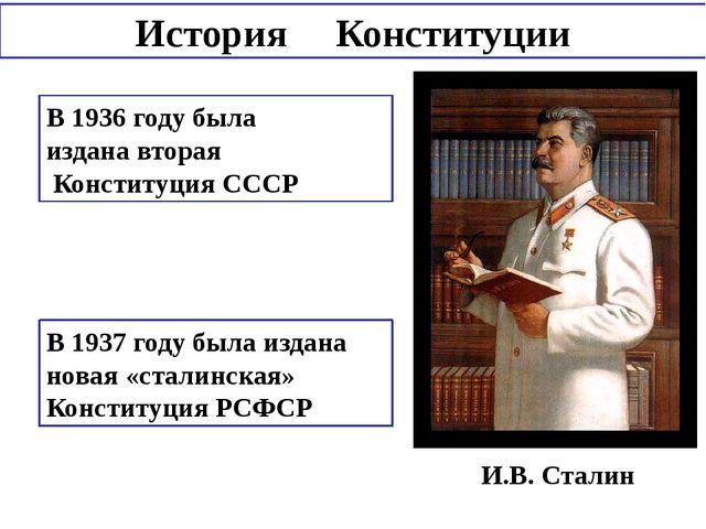 В 1936 году была издана вторая Конституция СССР В 1937 году была издана новая...
