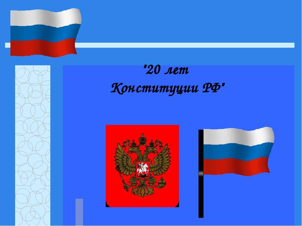"""20 лет Конституции РФ"""