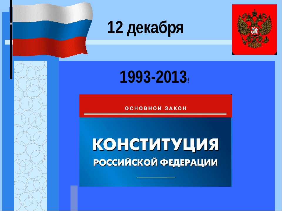 1993-2013! 12 декабря