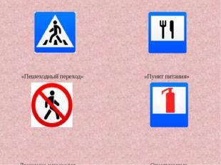 «Пешеходный переход» «Пункт питания» «Движение пешеходов «Огнетушитель» запр